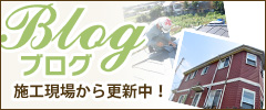 リフォームブログ