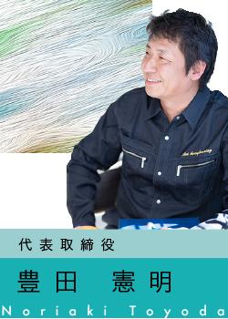 豊田憲明代表取締役