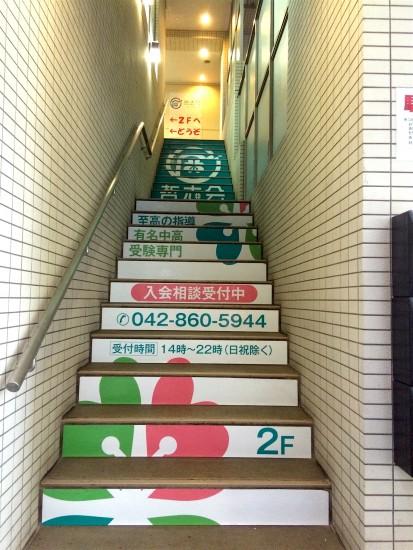 町田市階段広告アフター