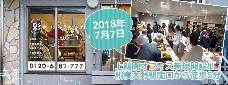 彩ホームプランニング上鶴間事務所新規開設