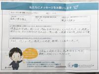 yokohama-yanefukikae