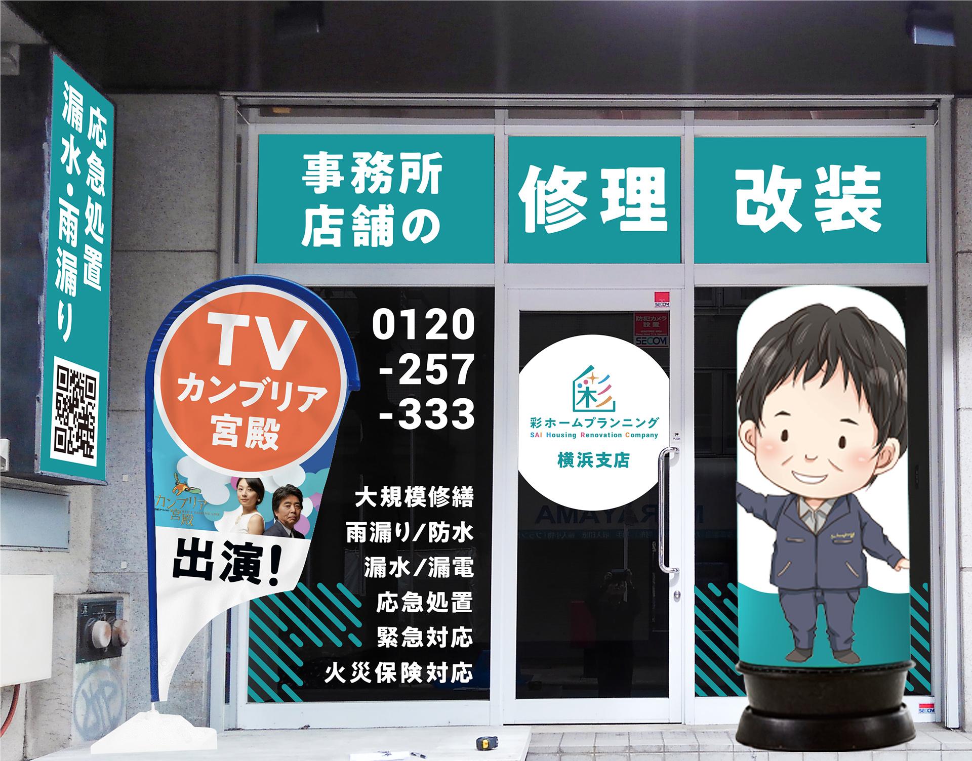 彩ホームプランニング横浜分室